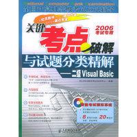 关键考点破解与试题分类精解:二级Visual Basic(附CD-ROM光盘一张)