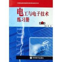 电工与电子技术练习册(附光盘中等职业教育国家规划教材配套教学用书)