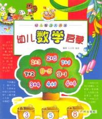 幼儿智力大开发--幼儿数学启蒙