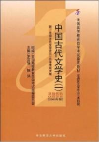 中国古代文学史 (一)课程代码0538