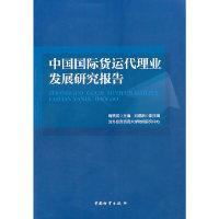 中国国际货运代理业发展研究报告