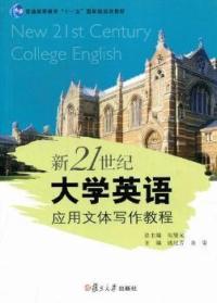 新21世纪大学英语应用文体写作教程