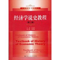 经济学说史教程(第三版)