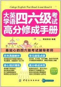 大学英语四六级考试高分修成手册