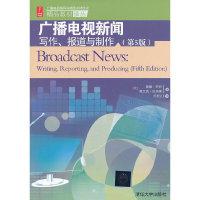 广播电视新闻写作 报道与制作 (第5版)