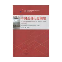 (2015年版)中国近现代史纲要03708