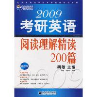2009考研英语阅读理解精读200篇