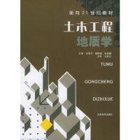 土木工程地质学