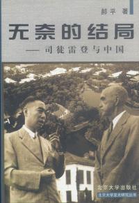 无奈的结局:司徒雷登与中国