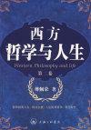 西方哲学与人生(第二卷)