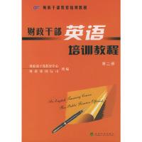 财政干部英语培训教程(第二册)——财政干部教育培训教材