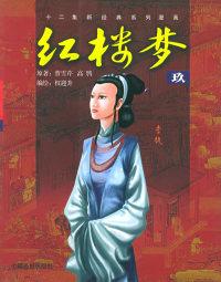 红楼梦(玖)——十二集新经典系列漫画