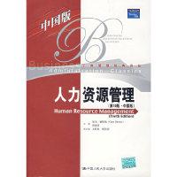 人力资源管理(第10版,中国版)