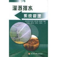 灌溉排水系统管理