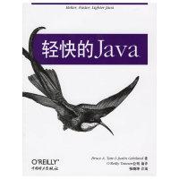 轻快的Java