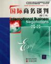 国际商务谈判(修订本)