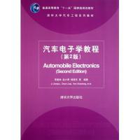 汽车电子学教程(第2版)
