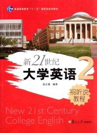 新21世纪大学英语视听说教程2