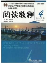 阅读教程-4-学生用书