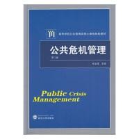公共危机管理(第二版)
