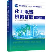 化工设备机械基础(第3版)