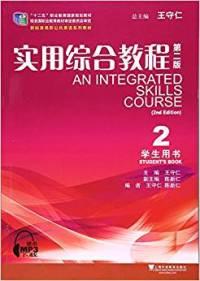 实用综合教程(2学生用书第2版新标准高职公共英语系列教材)