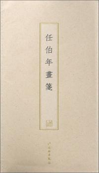 刘奎龄画集(新版)