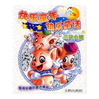 三只小猪——快乐童年快乐童话