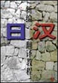 新编日汉翻译教程