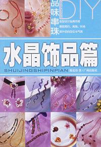 品味串珠DIY:水晶饰品篇
