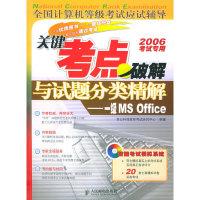 关键考点破解与试题分类精解:一级MS Office(附CD-ROM光盘一张)——全国计算机等级考试应试辅导