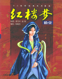 红楼梦(拾壹)——十二集新经典系列漫画