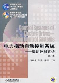 电力拖动自动控制系统(运动控制系统)(第4版)(内容一致,印次、封面或原价不同,统一售价,随机发货)
