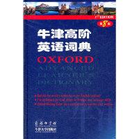 牛津高阶英语词典-第8版