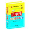 小学生近义词反义词词典 (64开双色软精装版 )