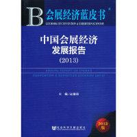 会展经济蓝皮书:中国会展经济发展报告(2013)