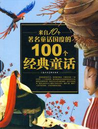 来自10个著名童话国度的100个经典童话(上、下)