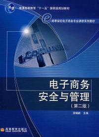 電子商務安全與管理(第二版)(內容一致,印次、封面或原價不同,統一售價,隨機發貨)