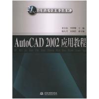 AutoCAD 2002应用教程