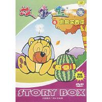 故事盒6懒熊买西瓜(DVD)