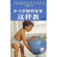 0~3岁聪明宝宝这样教(1~3岁篇)