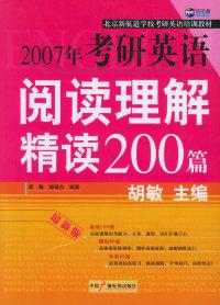 2007年考研英语阅读理解精读200篇(最新版)——新航道考研英语培训教材(新航道英语学习丛书)
