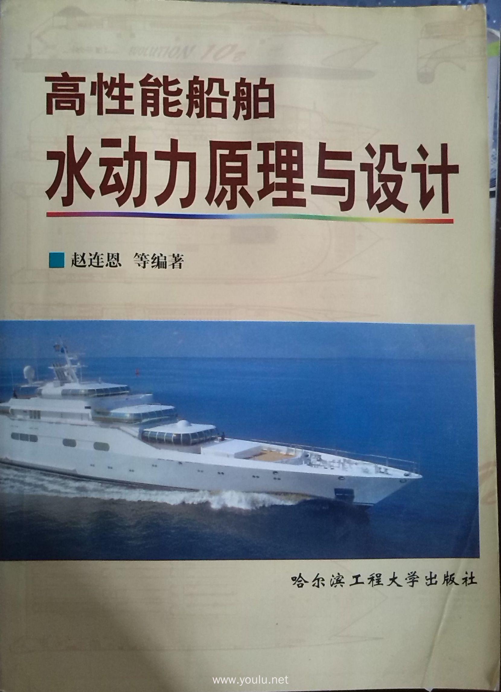 高性能船舶水动力原理与设计