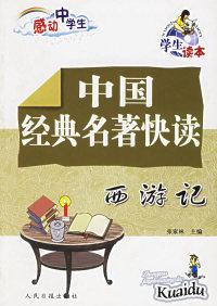 中国经典名著快读:西游记
