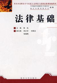 法律基础/重庆市高职高专马克思主义理论与思想品德课统编教材