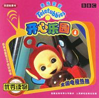 开心乐园4——天线宝宝双语故事书