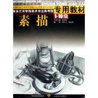 素描(1-10级南京艺术学院美术书法类考级专用教材)