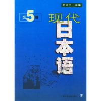 现代日本语(第5册)
