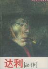 达利画传--世界艺术大师图文馆