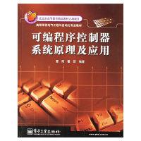 可编程序控制器系统原理及应用